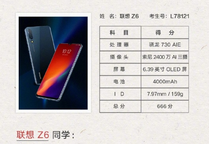 Lenovo Z6 Will Arrive on July 4 With Snapdragon 730 SoC